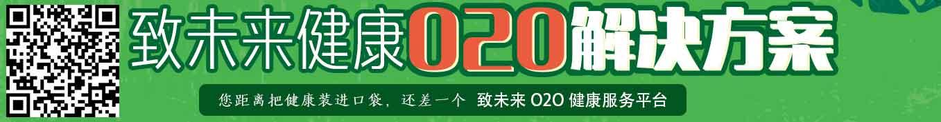 致未来健康o2o服务平台
